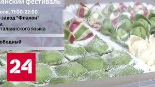 Итальянская еда, британский рок или театр под открытым небом: выходные в Москве - Россия 24