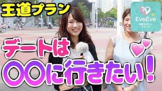 【王道デート】女性が行きたい「おすすめデートスポット」【EveEve in 横浜】 - YouTube