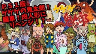 意外なホラー!?PS1版ゲゲゲの鬼太郎!呪いの肉人形館のやーつ!リベンジいってみよう!