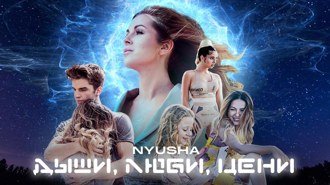 Nyusha — Дыши. Люби. Цени.