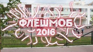 Калининград МАОУ Гимназия №40 - Флешмоб 2016
