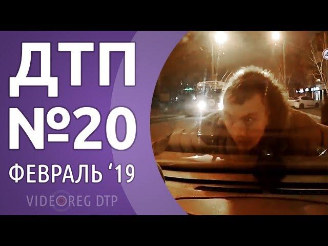 Подборка ДТП Февраль Выпуск №20 за 12.02.2019