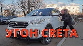 Угон Hyundai Creta