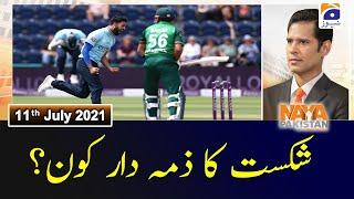 Naya Pakistan | 11th July 2021