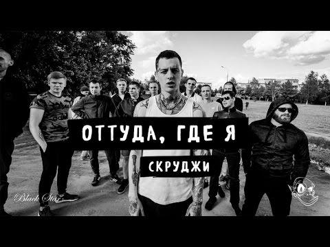 Скруджи - Оттуда, где я (премьера клипа, 2016)