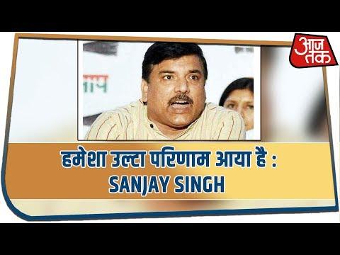 हमेशा उल्टा परिणाम आया है, एग्जिट पोल सिर्फ दो दिन ख़ुशी के लिए : Sanjay Singh