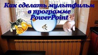 Как сделать мультфильм в программе PowerPoint