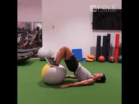 【ハムストリング・お尻に効く!】バランスボールを使ったトレーニングのご紹介です!