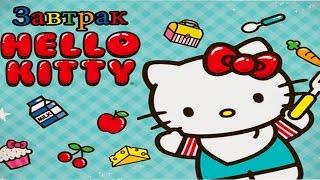 Завтрак Hello Kitty/Hello Kitty Lunchbox.Готовим вместе с Хеллоу Китти.Мультик Игра для Детей