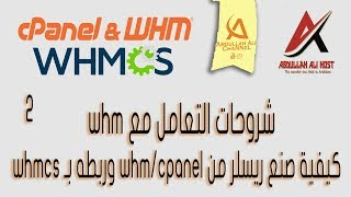 whm nulled download - Free Online Videos Best Movies TV