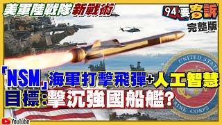 美軍陸戰隊新戰術…NSM海軍飛彈出擊!