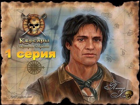 Корсары История Пирата. Серия 1.