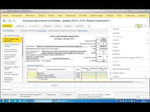 Бухгалтерская отчетность малых предприятий в 1 с 8.3 Базовая за 2016 году в 2017 году