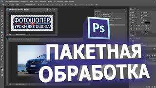 Как добавить логотип на много картинок или пакетная обработка в фотошопе