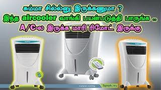 Symphony Air Cooler HI COOL I  Open Review # BEST #