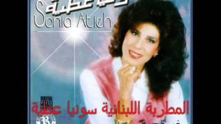 اغاني حصرية سونيا عطية (المطربة اللبنانية) _ دوّرت عليه يا قلبي تحميل MP3