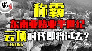 华人称霸东南亚赌界将近50年,云顶GENTING如何办到?未来即将被取代?