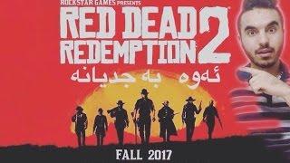 Red Dead Redemption 2 ئهوه به جدیانه
