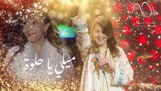 تحميل اغاني Mili Ya Helwi Mili - Majida El Roumi ميلي يا حلوة ميلي - جديد ماجدة الرومي MP3