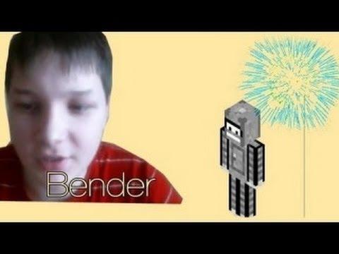 Смешные моменты с Бендером (BenderChat)