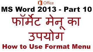Microsoft Word 2013 - Format Menu [Hindi/ Urdu]