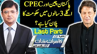 Future of CPEC | Master Plan of Pakistan and China