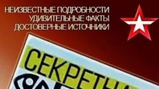 Секретная папка. Жуков в Одессе. Война после Победы.