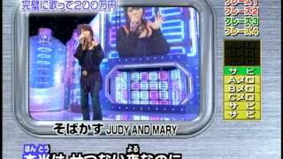 ハロプロTV20041015歌他史上最強のカラオケBEST100保田圭JUDY&MARYそばかす