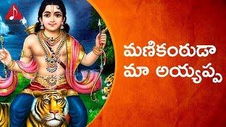 Ayyappa Special Songs   Manikantuda Maa Ayyappa   Latest Devotional Songs