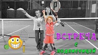 🎾  БОЛЬШОЙ ТЕННИС , Я и подписчица | Встреча с подписчицей на теннисе