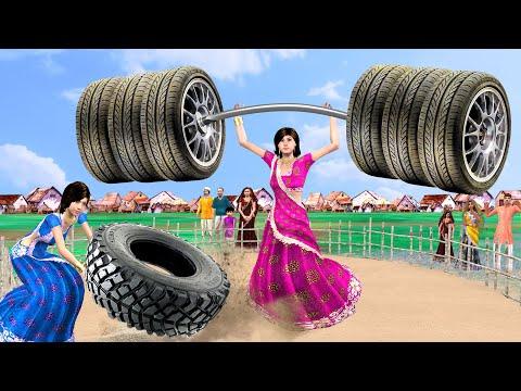 विशाल टायर महिला पहलवान Giant Tyre Pehalwan Comedy Video हिंदी कहानियां Hindi Kahaniya Comedy Video