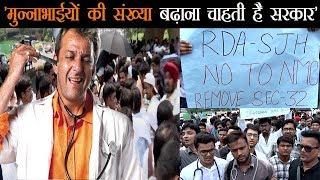 NMC के विरोध में देशभर के डॉक्टर सड़कों पर, जानिये क्यों लग रहे स्वास्थ्य मंत्री के विरोध में नारे