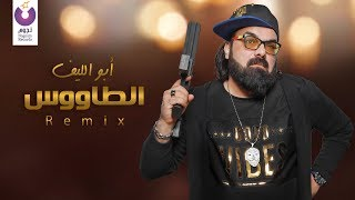 تحميل اغاني Abou El Leef - ElTawoos - Remix (Official Lyrics Video) (2012) | (أبو الليف - الطاووس ريميكس (كلمات MP3