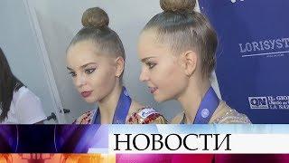 Российские гимнастки Дина иАрина Аверины стали триумфаторами мирового первенства вИталии.