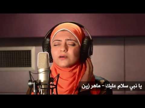 Amany- Maher zain ya Nabi Salam Alika