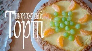 Творожный торт (Рецепты от Easy Cook)
