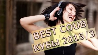 Лучшие кубы декабрь 2015 Best Coub December 2015- 3