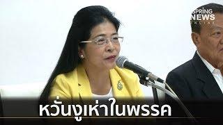 ผวางูเห่า เพื่อไทยเรียก 34 ส.ส. ใหม่ติวเข้มไม่หวั่นแหกคอก | คัดข่าวเช้า | 16 พ.ค. 62
