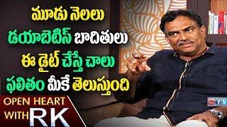 Diet Expert Veeramachaneni Ramakrishna about his Diet Plan for Diabetes | Open Heart with RK