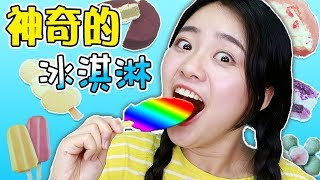 ice cream mukbang party - lingco brother toys