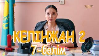 اغاني طرب MP3 «Келінжан 2» телехикаясы. 7-бөлім / Телесериал «Келинжан 2». 7-серия تحميل MP3