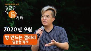 #김원중의달거리 #빵만드는공연 #임용현 2020년 빵 만드는 공연 김원중의 달거리 9월 공연 '빵 만드는 갤…