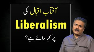 Aftab Iqbal talks about Liberalism   GWAI