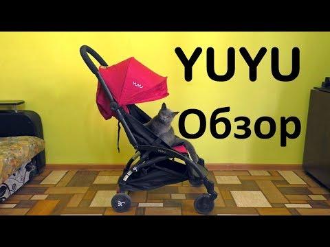 YUYU аналог YOYO. Обзор прогулочной коляски. Дешево не значит плохо!