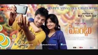 Pesarattu First Look Motion Poster - Nandu, Nikitha Narayan