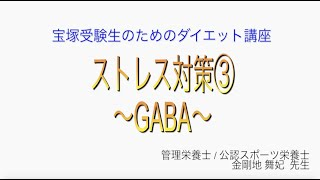 宝塚受験生のダイエット講座〜ストレス対策③GABA〜のサムネイル画像