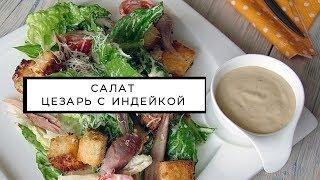 """#Вкусный #Салат """"Цезарь"""" с индейкой в домашних условиях"""