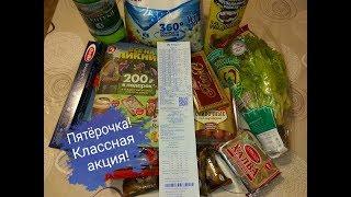 Обзор покупки из магазина Пятерочка Апрель/ 200 руб в подарок!