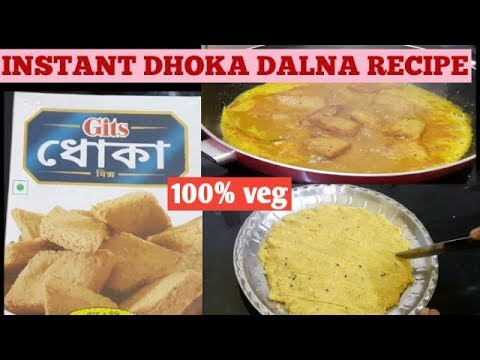 INSTANT DHOKA DALNA RECIPE || BENGALI NIRAMISH RECIPE