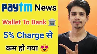 Paytm Wallet to Bank Transfer charges ¦ Paytm Wallet to bank transfer tricks ¦ Paytm money to bank